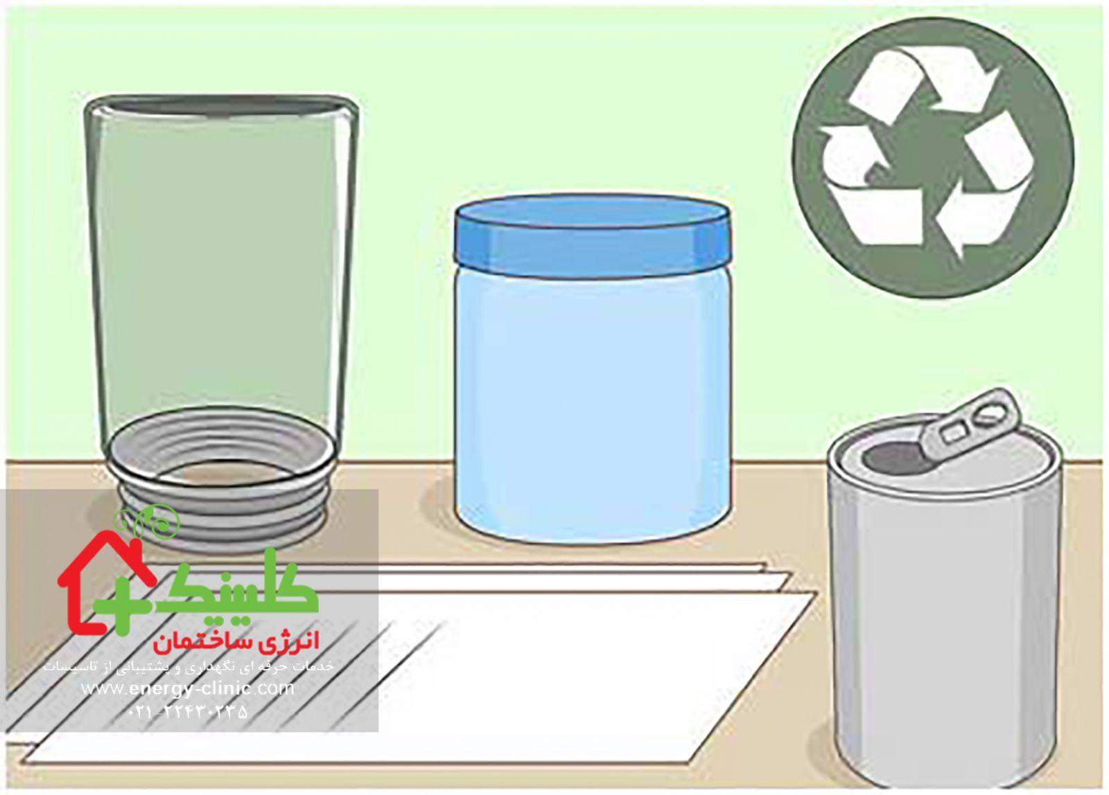 بازیافت کنید و از وسایل مجدد استفاده کنید
