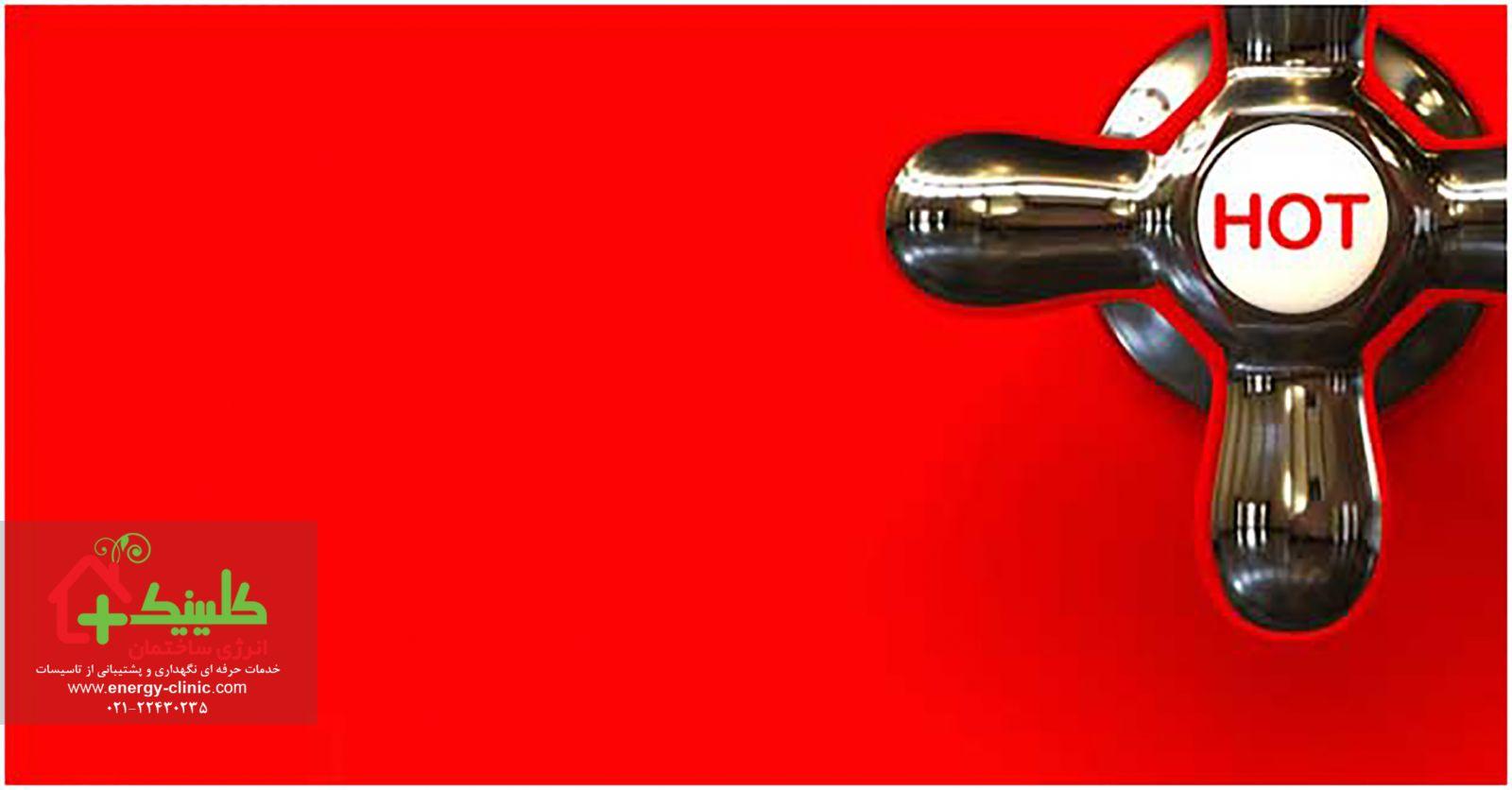 استفاده از سر دوش کاهنده مصرف آب