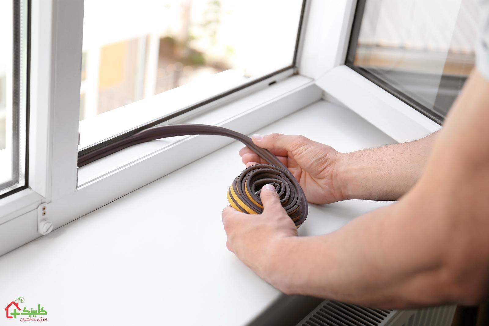 درز گیری پنجره برای کاهش هزینه قبض
